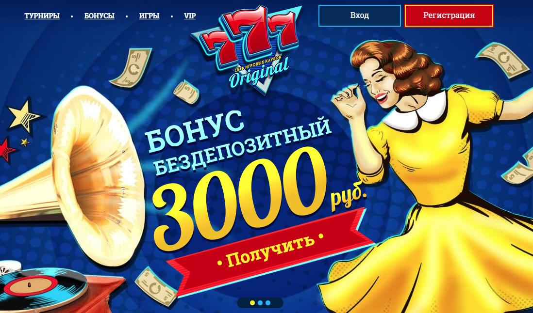 Предпочтения украинцев в интернет казино 777 Original
